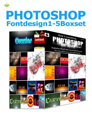boxset-photoshopfontdesign-vol1-5-หน้าปก-ookbee