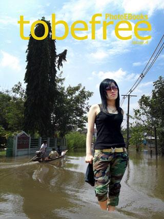 หน้าปก-photoebooks-tobefree-issue4-ookbee