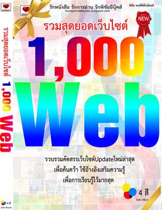 หน้าปก-รวมสุดยอดเว็บไซต์-1000-webhit-ookbee
