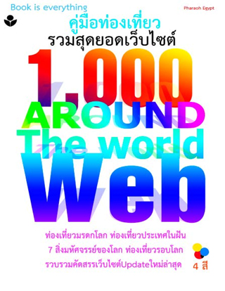 หน้าปก-1000-around-the-world-web-ookbee