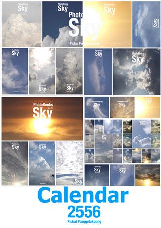photobook-sky-calendar-2556-หน้าปก-ookbee