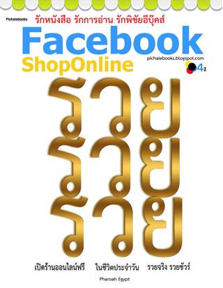 facebookshoponline-หน้าปก-ookbee