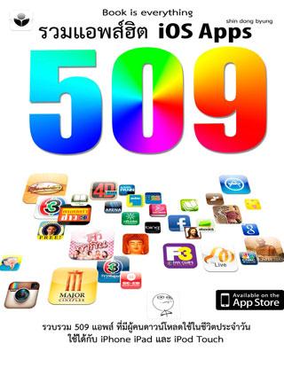 รวมแอพส์ฮิต-ios-app-509-หน้าปก-ookbee