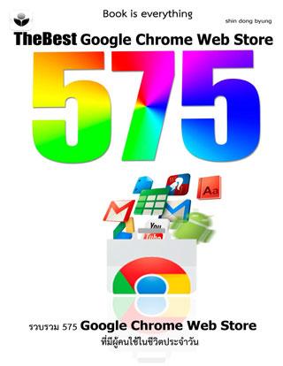 หน้าปก-575-google-chrome-web-store-ookbee