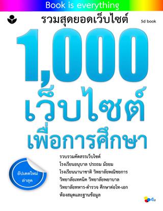 หน้าปก-1000-เว็บไซต์เพื่อการศึกษา-ookbee