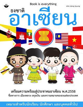 หน้าปก-ธงชาติ-อาเซียน-ookbee
