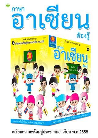 หน้าปก-boxset-ภาษาอาเซียนต้องรู้-ookbee