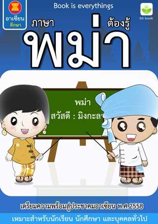หน้าปก-ภาษาพม่าต้องรู้-ookbee