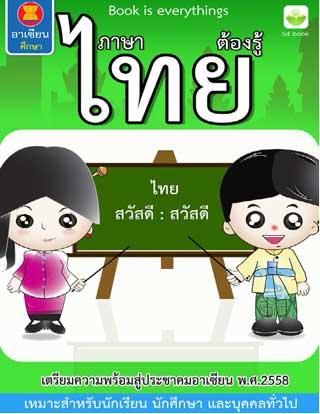 ภาษาไทยต้องรู้-หน้าปก-ookbee