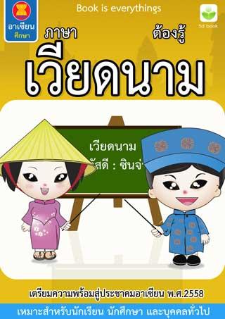 หน้าปก-ภาษาเวียดนามต้องรู้-ookbee