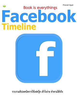 facebook-timeline-หน้าปก-ookbee