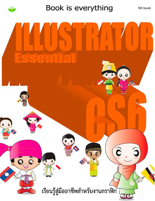 หน้าปก-illustrator-cs-6-essential-essential-ookbee