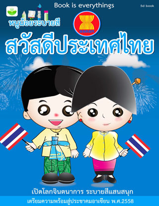 หน้าปก-สวัสดีประเทศไทย-ookbee