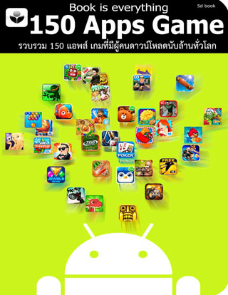 หน้าปก-150-apps-game-android-ookbee