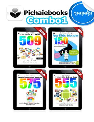 boxset-combo-1-ชุดสุดคุ้ม-หนังสือรวมแอพส์ฮิต-หน้าปก-ookbee