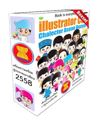 illustrator-cs6-chalector-asean-boxset-หน้าปก-ookbee