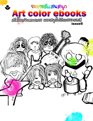 หน้าปก-art-color-ebooks-issue5-ookbee