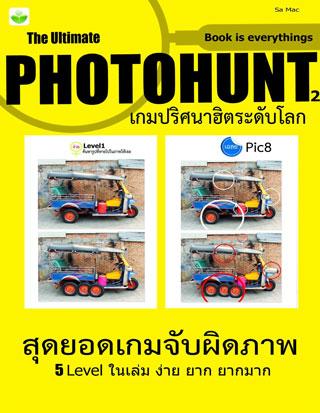 photohunt2-หน้าปก-ookbee