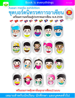 หน้าปก-asean-media-exhibition-ookbee