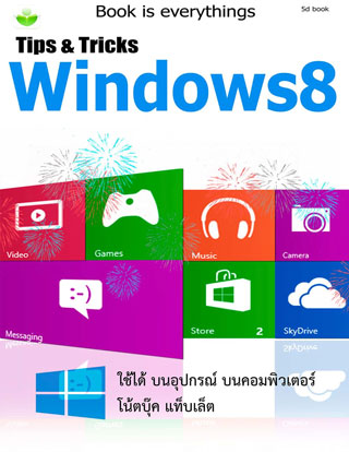 หน้าปก-windows8-tip-and-tricks-ookbee