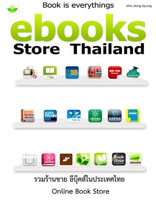 หน้าปก-ebooks-store-thailand-ookbee