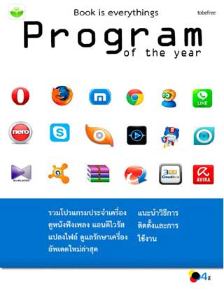 หน้าปก-program-of-the-year-ookbee