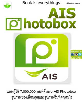 หน้าปก-ais-photobox-ookbee