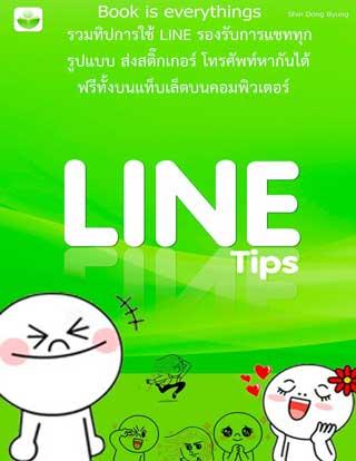 หน้าปก-line-tips-ookbee