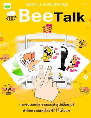 หน้าปก-beetalk-ookbee