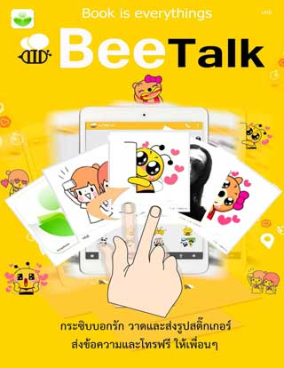 beetalk-หน้าปก-ookbee
