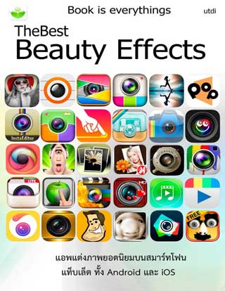 the-best-beauty-effects-หน้าปก-ookbee