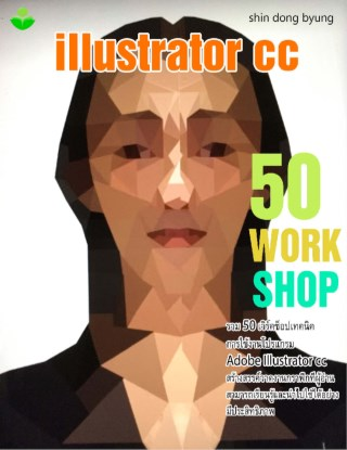 หน้าปก-illustrator-cc-50-workshop-ookbee