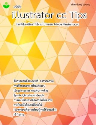 หน้าปก-illustrator-cc-tips-ookbee